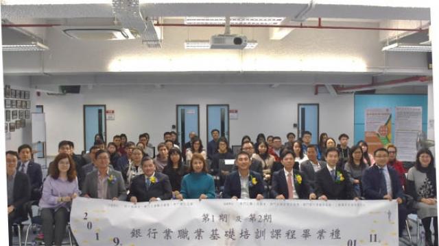 銀行業培訓課程四十七學員畢業