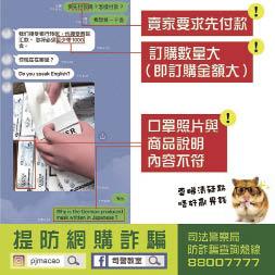 司警呼籲提防網購口罩騙局.jpg