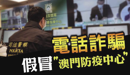 """司警籲提防假冒""""澳門防疫中心""""電騙.jpg"""