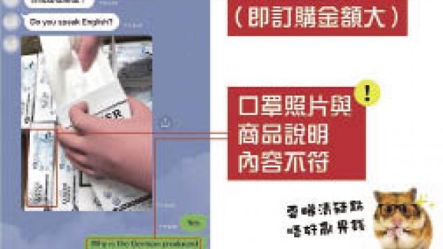 司警續收居民社團查詢 網購口罩被要求付全款 貨品相片與說明不相符