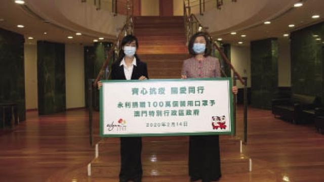 永利向政府捐贈 百萬個醫用口罩