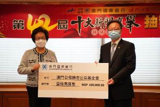 澳門國際銀行再次向公益金捐款.JPG