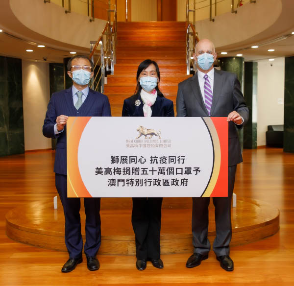 美高梅捐贈五十萬個外科口罩予特區政府.jpg