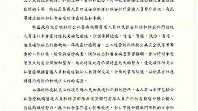 行政長官發公開信 呼籲各界攜手抗疫