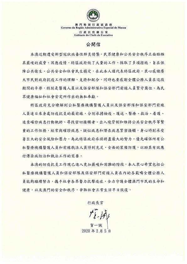 行政長官賀一誠發出公開信.jpg