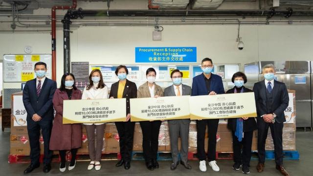 金沙中國向社服機構捐贈三萬瓶酒精搓手液
