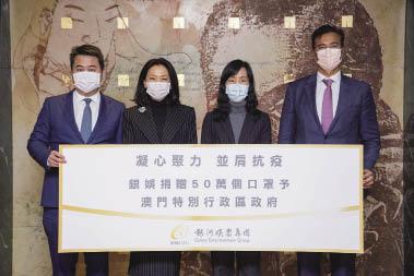 銀娛向澳門特區政府捐贈口罩.jpg