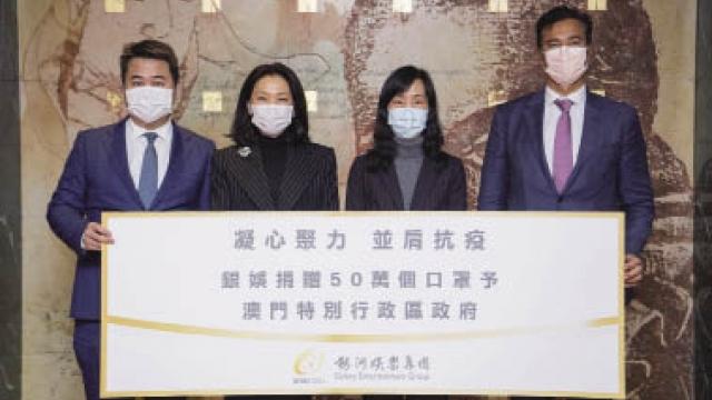 銀娛向當局及珠海與橫琴 捐贈一百萬個口罩助抗疫