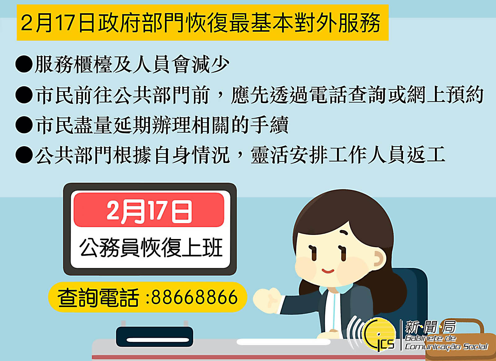 2月17日政府部門恢復最基本對外服務.jpg