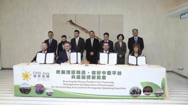 盛世集團收購葡農業項目 與中銀簽署戰略合作協議