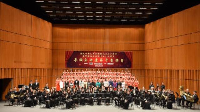 迎雙慶管樂齊鳴 家國情歌頌心聲「金曲粵韵慶昇平」匯演圓滿成功