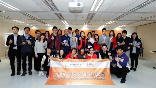 銀娛辦戶外平安通服務講座 冀增強團隊成員對社服認知