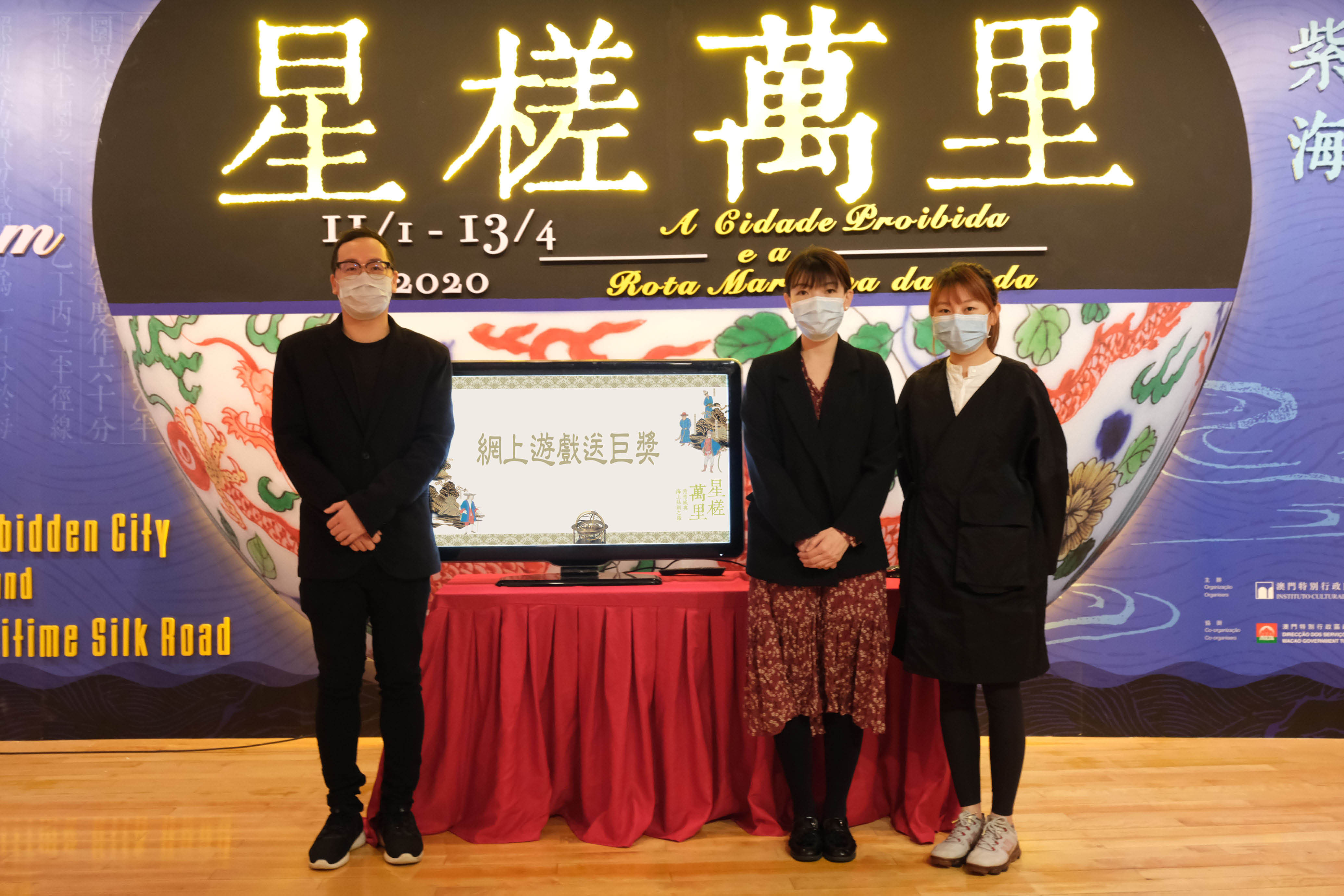 星槎萬里展網上遊戲送巨獎抽獎.jpg
