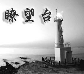 瞭望台.tif