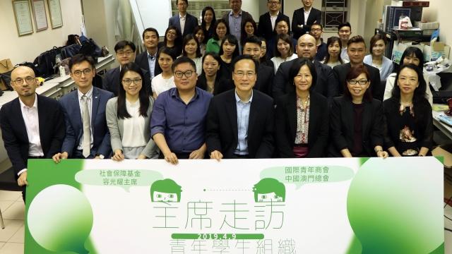 社保訪國際青商團體 推廣雙層式保障制度