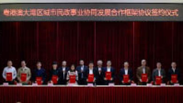 社局灣區民政部門 簽訂合作框架協議