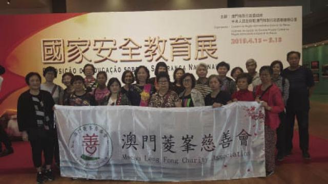菱峰慈善會參觀國家安全教育展