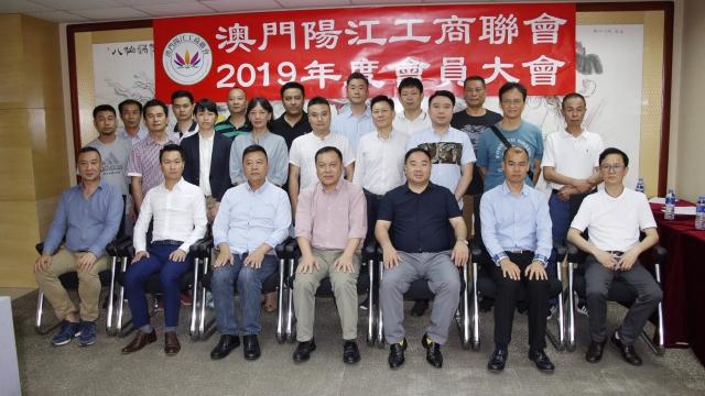 陽江工商聯會新屆領導層產生 陽江市委統戰部祝賀順利換屆