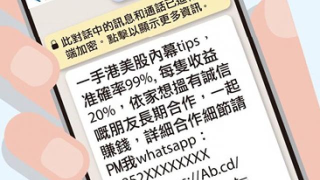 勿信股票內幕消息短訊_司警籲民小心墮入騙局