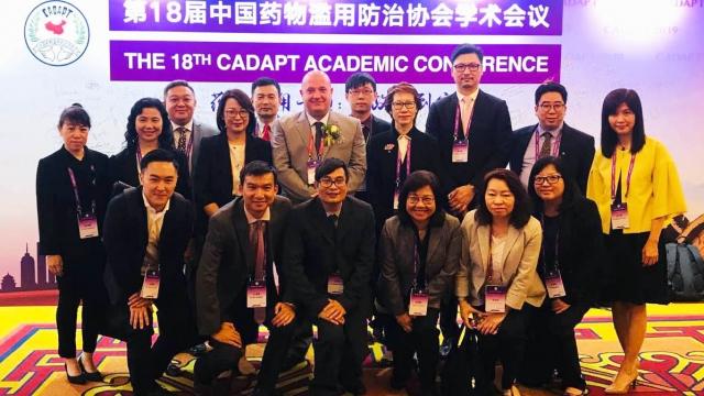 澳禁毒委員會訪京 出席防治濫藥會議