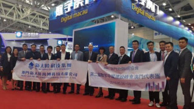 澳門企業代表團參加數字中國建設峰會