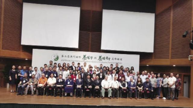 澳門國際養生學與養生產業高峰論壇圓滿舉行