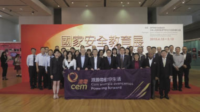 澳電管理層參觀國家安全教育展