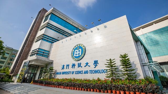 科大成立澳門金融科技創新研究院