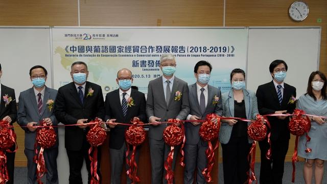 科大發佈中國與葡語國家經貿合作發展報告