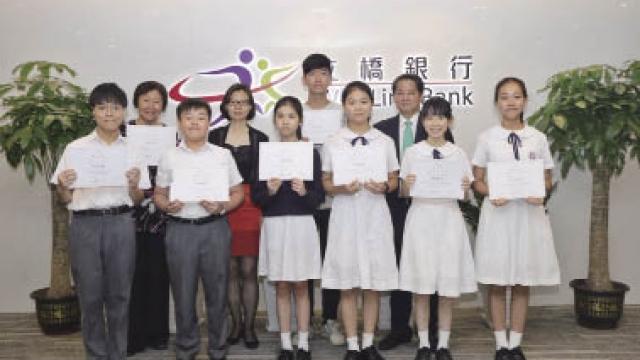 立橋銀行社會關懷協會青少年在線項目頒獎