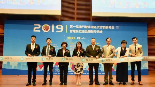 第一屆澳門智享灣區支付創新峰會 暨智慧餐飲產品體驗促多元化發展