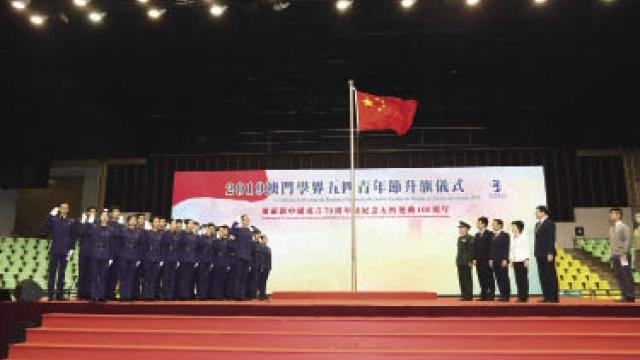 青年節升旗儀式 超過二千人出席