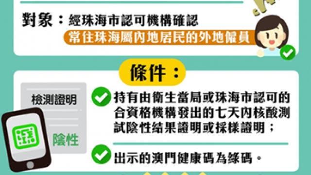 入珠海豁免隔離申請_街總冀增加名額數量