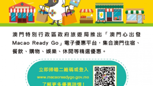 旅局今推商號優惠平台_向民宣傳刺激本地消費