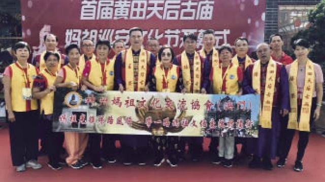 神州媽祖文化交流協會組團赴深 參加黃田天后廟媽祖巡安文化節