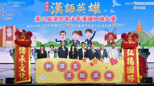 第三屆新濠盃漢語英雄 青少年漢語知識賽啟動