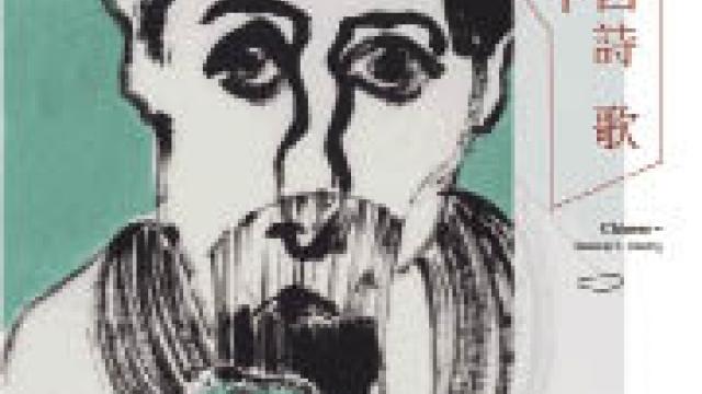 第71期《中西詩歌》:詩歌之魅