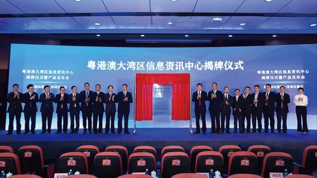 粵港澳大灣區信息資訊中心揭牌