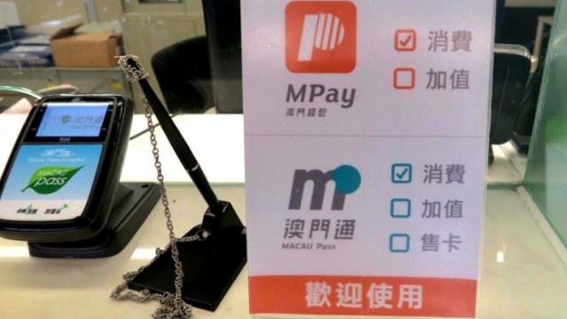 MPay_故障若涉違規_金管局或啟行政程序