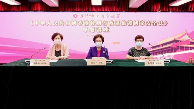 婦聯專題講座領會港國安法