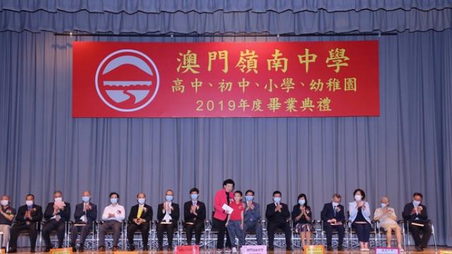 嶺南中學舉行畢業典禮_老柏生勉做好生涯規劃