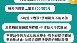消費卡使用期至月底_至今交易額逾十六億_六成三流入中小企業