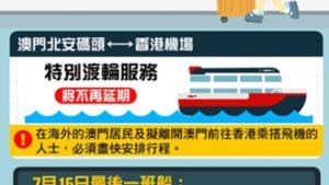 特別渡輪或因港疫情有變_旅局籲海外居民盡早回澳