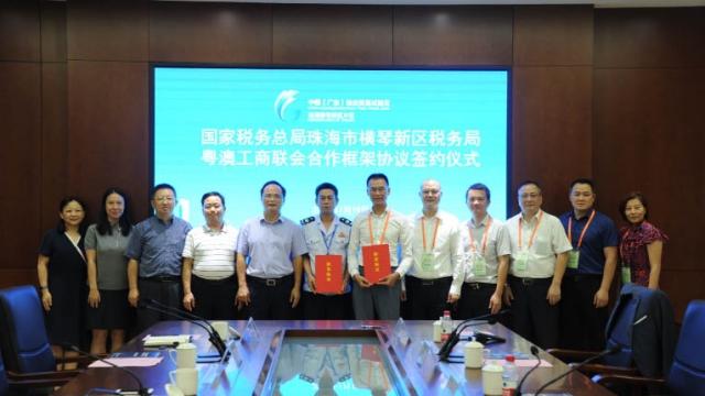 粵澳工商聯會與橫琴新區稅務局簽合作協議