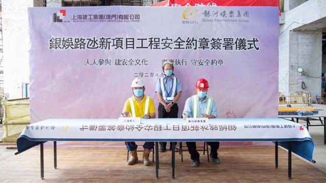銀娛積極推動職業安全及健康文化_與上海建工簽署項目工程安全約章