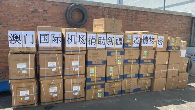 澳門機場響應中國民用機場協會倡議_支援貧困地區抗擊疫情助力脫貧攻堅
