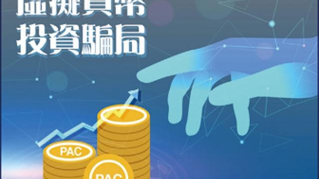 虛擬幣投資騙案增_司警籲民提高警惕
