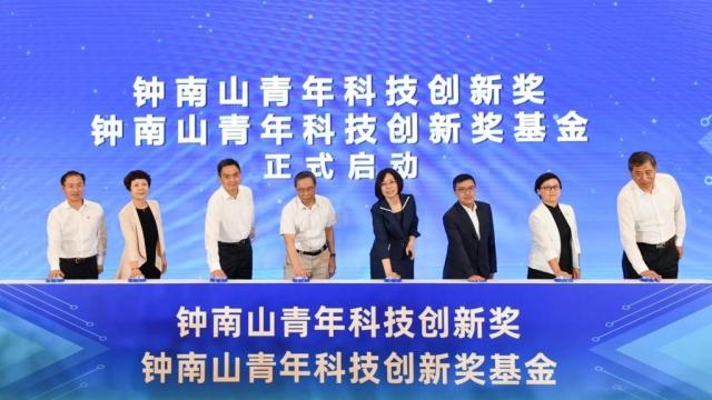 鍾南山青年科創新獎馬志毅出席發佈儀式