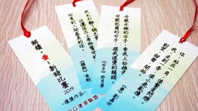 民建聯新詩比賽鼓勵青年創作興趣