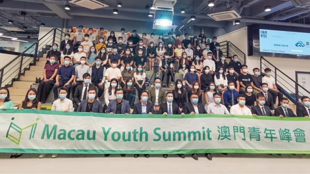 澳門青年峰會線上舉行